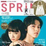 山﨑賢人&小松菜奈の「ジョジョ」ペアがSPRiNG表紙に登場!