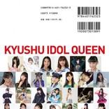 「IDOL FILE」最新号 ビキニ初披露アイドルが大集合