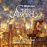 BiSH、ファッショニスタの祭典「Rakuten GirlsAward 2017 AUTUMN/WINTER」に殴り込み!