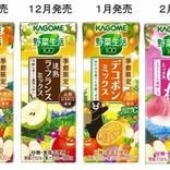 「野菜生活100」季節限定シリーズ、秋冬のラインナップ8種を大公開!