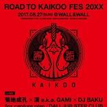 菊地成孔×漢 a.k.a. GAMI×DJ BAKUの激レアなタッグも! イベント【KAIKOO】復活
