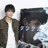 岩田剛典(三代目JSB/EXILE)映画『ダンケルク』のノーラン監督と初対面決定! TV-CMでも魅力を語る