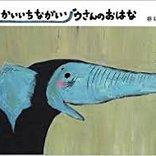 秋元康が選んだ「be絵本大賞」グランプリ作が書籍化!