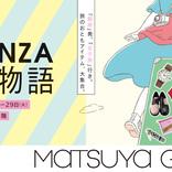 「アート旅」がテーマ 松屋銀座で旅に出たくなるような商品を紹介する『GINZA旅物語』が開催に
