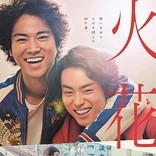 菅田将暉×桐谷健太主演映画『火花』、予告映像&ポスタービジュアル解禁