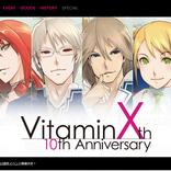 鈴木達央・小野大輔など集結! 『VitaminX B6』イベントライブビューイング開催決定