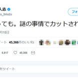 松本人志さん「しゃべっても。謎の事情でカットされ。。。」 ツイートの真相を『ワイドナショー』で語る