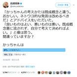 高須克弥院長は「ネトウヨ的な発言は改めるべき」!? 『Twitter』でアンケートの結果発表!