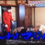 """AKB48の名曲で空手を練習する""""ゴミ屋敷""""の女性 ブラマヨ吉田もタジタジ"""