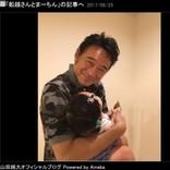 船越英一郎が笑顔で赤ちゃんを抱っこする姿に反響 「お元気そうで安心しました」