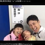 森渉・金田朋子夫妻、番組収録は赤ちゃん連れで 「いろんなところに連れ回して」と批判も