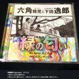六角精児の自主制作CD 平田敦子情報に興味津々「気になります」
