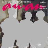 anan「Nextジェネレーション!!!」特集、表紙のMr.KINGのみなさんの撮影ストーリー!