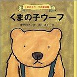 今、日本の中で一番アツイ「井上」とは?井上洋介が再ブーム!?井上洋介の書籍・イベントが続々と…