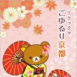 リラックマと巡る秋の京都『リラックマごゆるり京都』9月16日より開幕