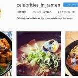 なんだこれ!? 『Instagram』にあふれるセレブとラーメンのコラ画像