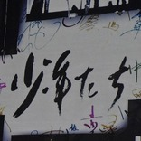 """『少年たち』日生劇場で開幕 SixTONESとSnow Manが""""戦争""""に体当たりで挑む"""