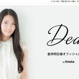 元AKB48・倉持明日香、28歳の誕生日に祝福の声。ファンミーティングも開催決定