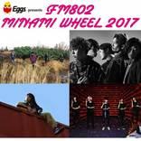『MINAMI WHEEL』ヒトリエ、PAELLAS、iriら約100組を追加発表 タイムテーブルも公開に
