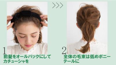太めカチューシャde簡単 華やかなアップヘアアレンジ ロング