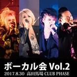 【V系】ボーカル6人が名曲をカバーしまくり! ライブイベント「ボーカル会Vol.2」レポート【写真満載】