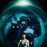 【映画ランキング】『エイリアン:コヴェナント』初登場1位!『エウレカ』は8位にランクイン