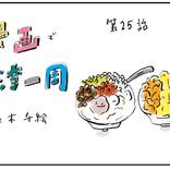 衝撃的なおいしさ芋頭!?入り「八寶冰」は台北行ったら絶対食べるスイーツ