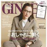 おしゃれに楽しく働くヒントが満載のGINGER11月号。表紙には綾瀬はるかさんが登場!
