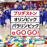 ブリヂストン オリンピック選手とスポーツを楽しむイベント「ブリヂストン×オリンピック×パラリンピック a GO GO!」を開催