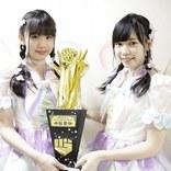 "「AKB48グループユニットじゃんけん大会2017」 HKT48 2人ユニット""fairy W!nk""が優勝!!"