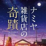 【映画ランキング】山田涼介主演『ナミヤ雑貨店の奇蹟』初登場1位!『あさひなぐ』は2位