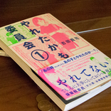 """""""やれたかも""""には人生の真実が詰まっている~『やれたかも委員会』吉田貴司インタビュー"""