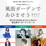松本隆 作詞活動47周年記念プロジェクト『風街ガーデンであひませう』追加発表で森高千里 『風街前夜祭』には持田香織ら