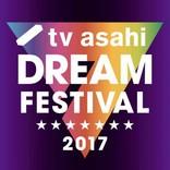 テレビ朝日が贈る夢の音楽祭 ドリームフェスティバル2017 出演アーティスト第3弾発表!