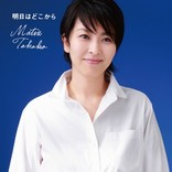 松たか子 NHK朝ドラ主題歌で8年ぶりシングル発売