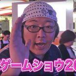 【週刊ひげおやじ #30】突撃! 東京ゲームショウ2017