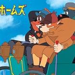 TVアニメ「名探偵ホームズ」が10月2日から再放送 宮崎駿が監督