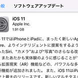 iOS 11で「バッテリーの減りが早い」「ネットに繋がらない」の声が…使い勝手はどう?