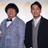 東京03豊本、3か月遅れの結婚報告にバナナマン設楽「アイツおかしくない?」