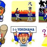 横浜DeNAが球団初のLINEスタンプを発売! 監督や選手、球団マスコットなど全40種