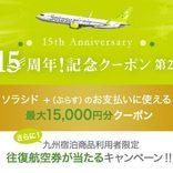 ソラシドエア、就航15周年記念企画第10弾 クーポン配布やSolaseed Airカード利用でポイント2倍など