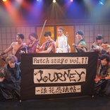 劇団Patchの新たな挑戦『JOURNEY-浪花忍法帖-』大阪で開幕!10月下旬には初の東京公演も