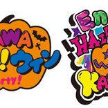 KAWAII MONSTER CAFE HARAJUKUとのコラボも! 川崎Fが「KAWAハロー!ウィンPARTY」を開催