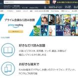 Amazon、電子書籍の読み放題「Prime Reading」をスタート プライム会員向けに無料で漫画など900冊以上