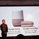 Googleがスマートスピーカー『Google Home』と『Google Home Mini』の国内発売で発表会を開催