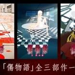劇場アニメ「傷物語」全三部作が初の一挙放送 AbemaTVで10月21日19時から