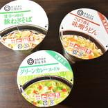 【激ウマ】西友の独自カップラーメンが本気すぎる件 / グリーンカレーヌードルが激ウマなのに80円!!