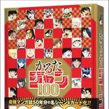 「週刊少年ジャンプ」50年分のヒーローがかるたに!『かるたジャン100』発売