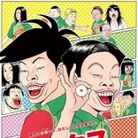"""ガッキー&瑛太が""""稲中メンバー""""に! 『ミックス。』×『行け!稲中卓球部』がコラボ"""