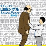 電車で読めない!? 『サラリーマン山崎シゲル』新刊発売